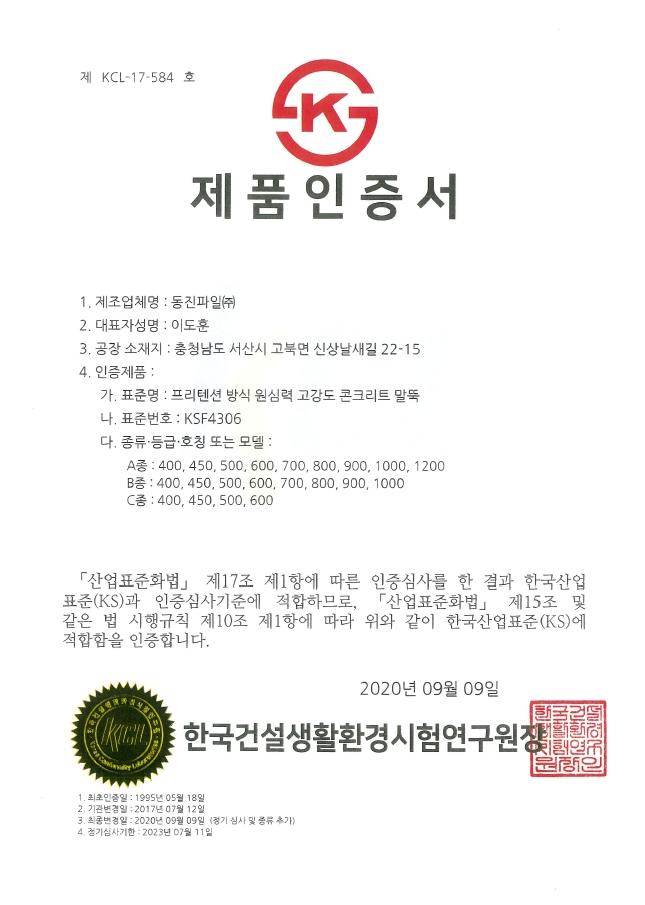 KS제품인증_1200.jpg